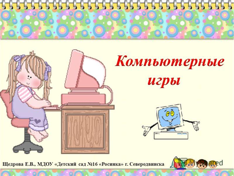Щедрова Е.В., МДОУ «Детский сад 16 «Росинка» г. Северодвинска