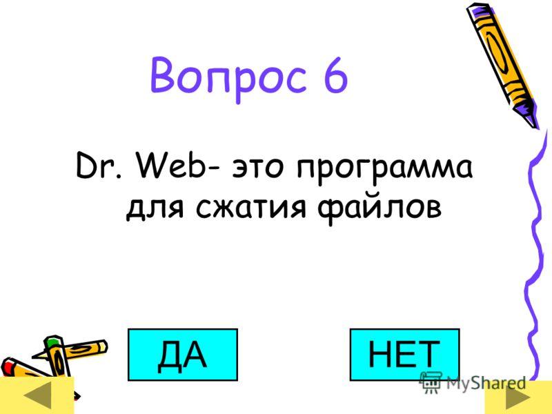Вопрос 5 Назначение детектора - обнаружить и лечить вирус ДАНЕТ