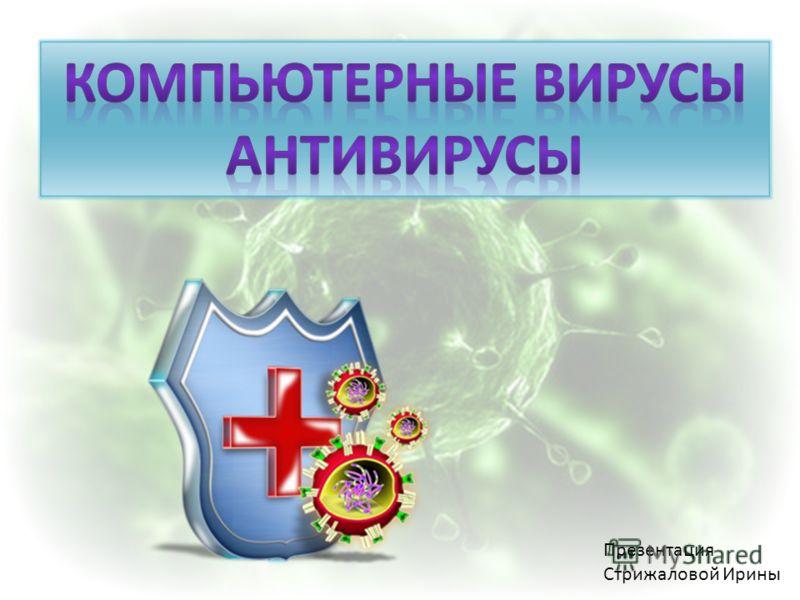 Презентация Стрижаловой Ирины