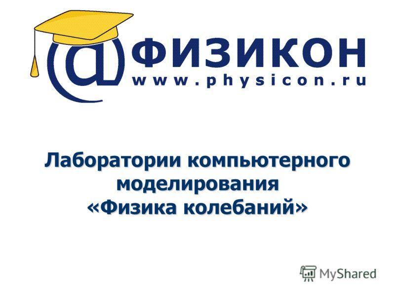 9/13/20121 Лаборатории компьютерного моделирования «Физика колебаний»