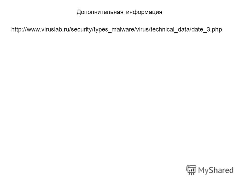 Дополнительная информация http://www.viruslab.ru/security/types_malware/virus/technical_data/date_3.php
