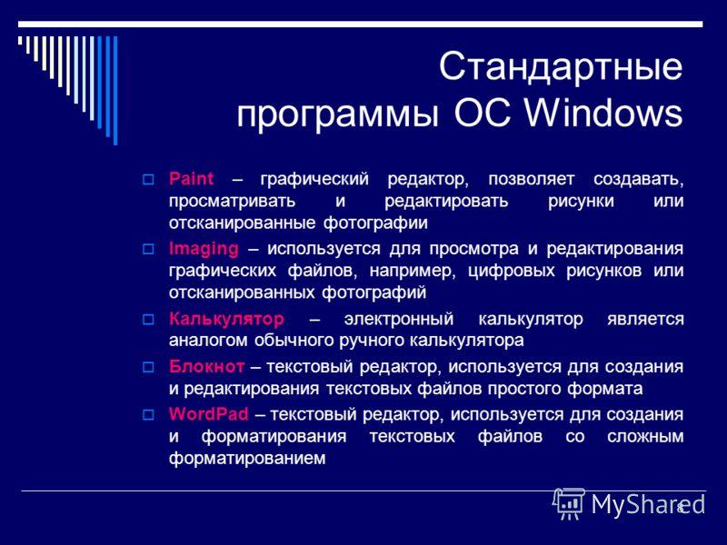 8 Стандартные программы ОС Windows Paint – графический редактор, позволяет создавать, просматривать и редактировать рисунки или отсканированные фотографии Imaging – используется для просмотра и редактирования графических файлов, например, цифровых ри