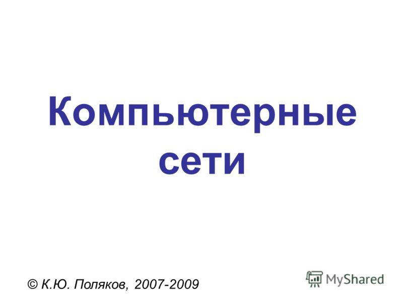 Компьютерные сети © К.Ю. Поляков, 2007-2009