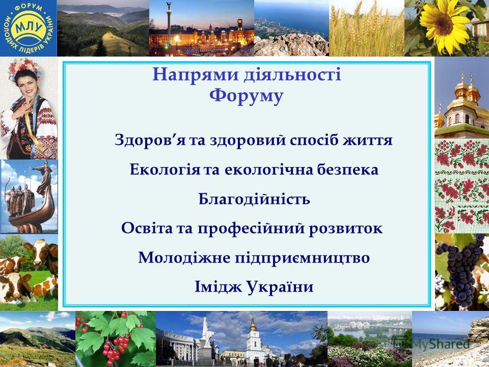 Напрями діяльності Форуму Здоровя та здоровий спосіб життя Екологія та екологічна безпека Благодійність Освіта та професійний розвиток Молодіжне підприємництво Імідж України