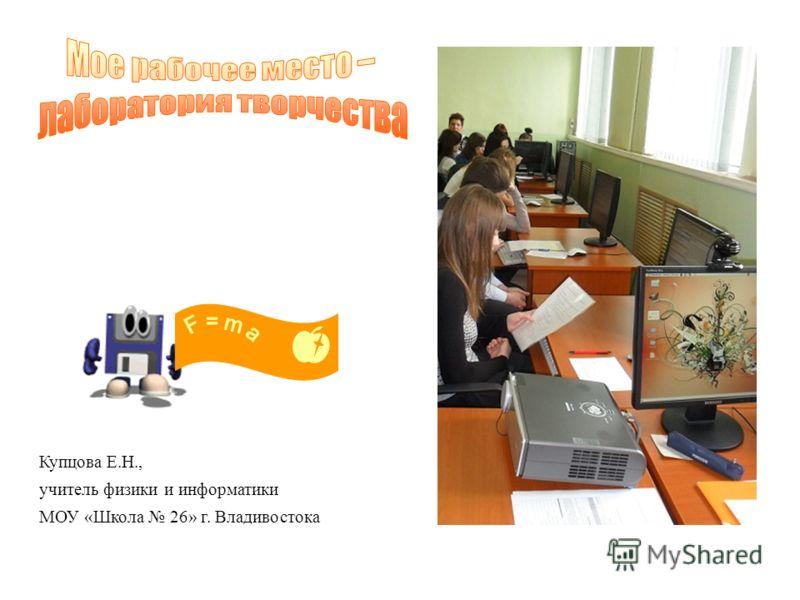 Купцова Е.Н., учитель физики и информатики МОУ «Школа 26» г. Владивостока