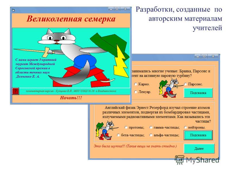 Разработки, созданные по авторским материалам учителей