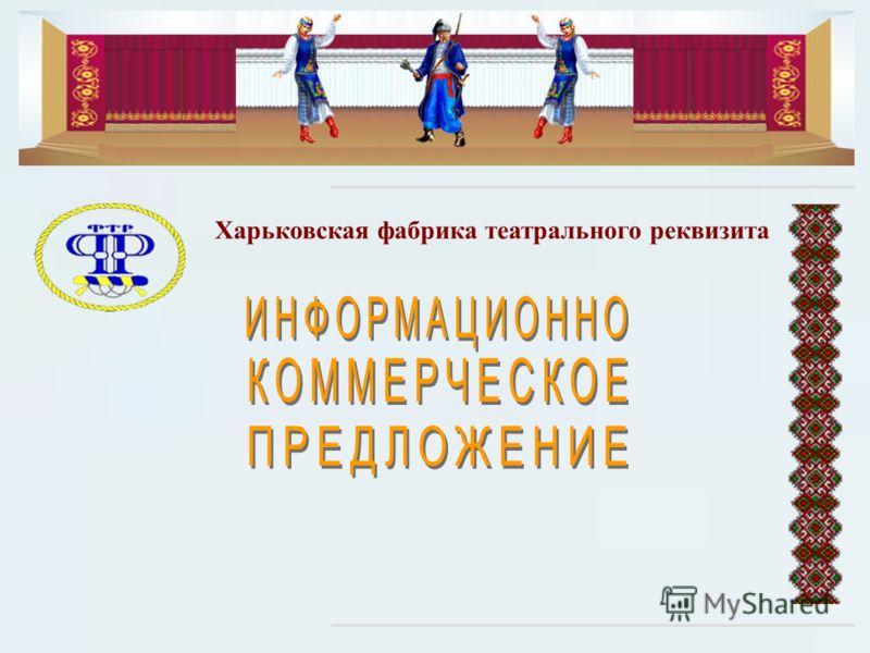 Харьковская фабрика театрального реквизита