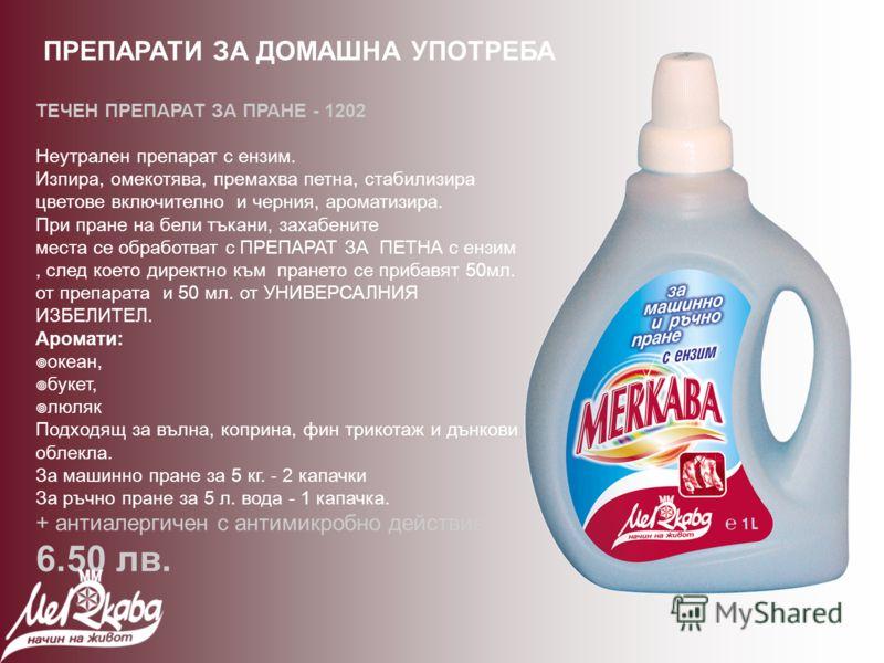 ТЕЧЕН ПРЕПАРАТ ЗА ПРАНЕ - 1202 Неутрален препарат с ензим. Изпира, омекотява, премахва петна, стабилизира цветове включително и черния, ароматизира. При пране на бели тъкани, захабените места се обработват с ПРЕПАРАТ ЗА ПЕТНА с ензим, след което дире