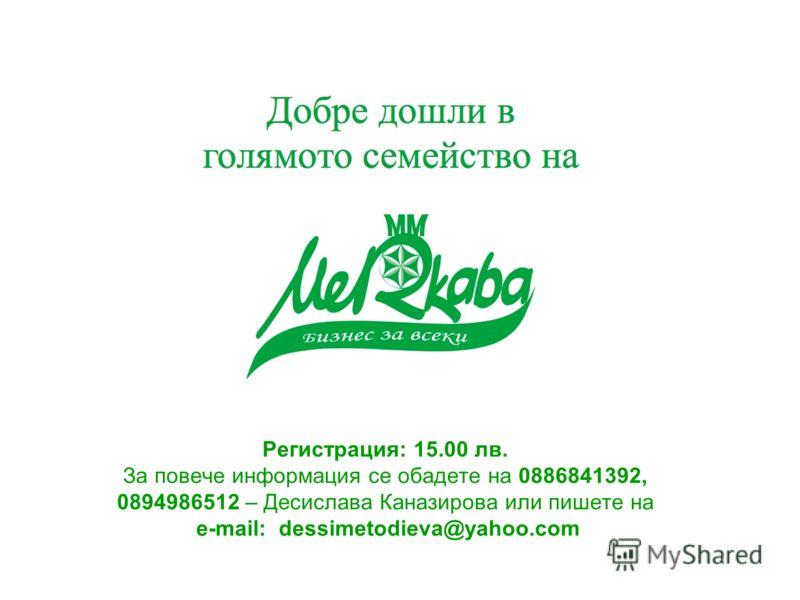 Регистрация: 15.00 лв. За повече информация се обадете на 0886841392, 0894986512 – Десислава Каназирова или пишете на e-mail: dessimetodieva@yahoo.com