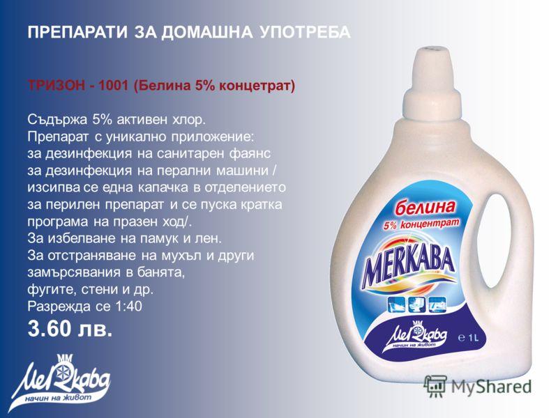 ТРИЗОН - 1001 (Белина 5% концетрат) Съдържа 5% активен хлор. Препарат с уникално приложение: за дезинфекция на санитарен фаянс за дезинфекция на перални машини / изсипва се една капачка в отделението за перилен препарат и се пуска кратка програма на