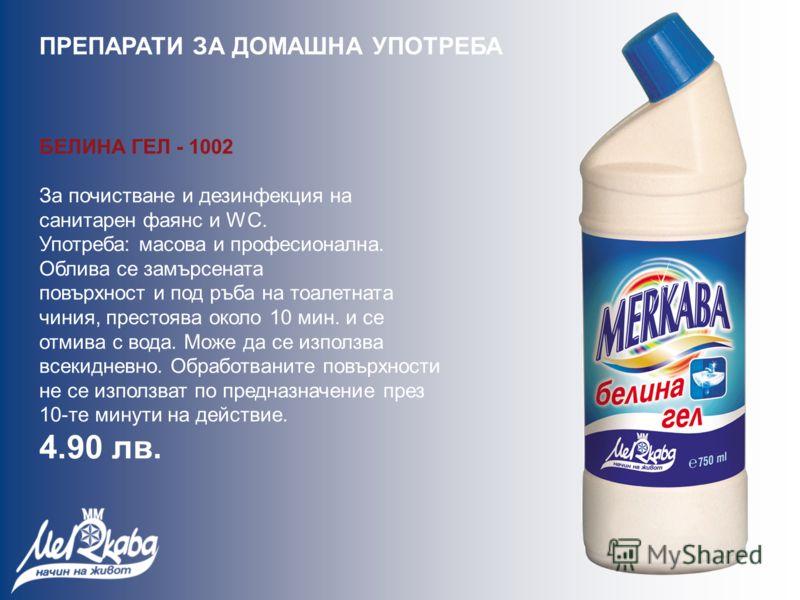 БЕЛИНА ГЕЛ - 1002 За почистване и дезинфекция на санитарен фаянс и WC. Употреба: масова и професионална. Облива се замърсената повърхност и под ръба на тоалетната чиния, престоява около 10 мин. и се отмива с вода. Може да се използва всекидневно. Обр