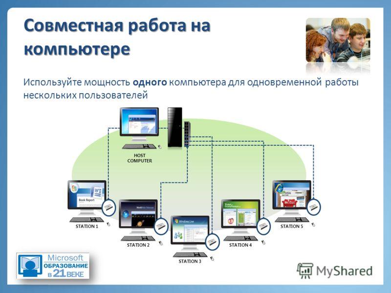 Совместная работа на компьютере Используйте мощность одного компьютера для одновременной работы нескольких пользователей STATION 1 STATION 2 STATION 3 STATION 4 STATION 5 HOST COMPUTER