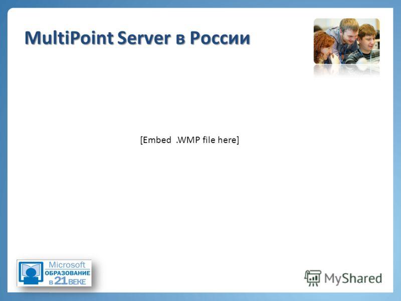 MultiPoint Server в России [Embed.WMP file here]