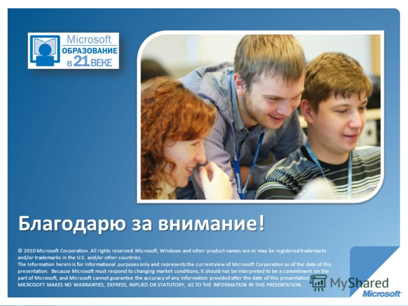 Благодарю за внимание! © 2010 Microsoft Corporation. All rights reserved. Microsoft, Windows and other product names are or may be registered trademarks and/or trademarks in the U.S. and/or other countries. The information herein is for informational
