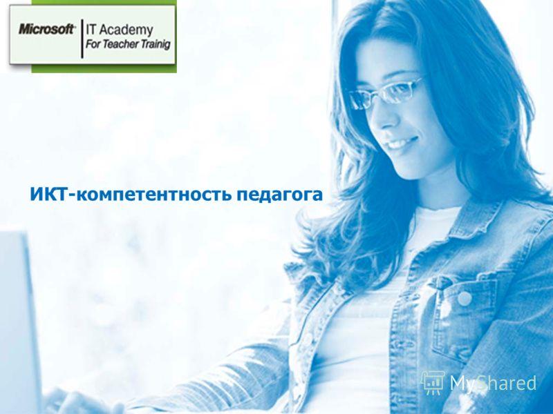 ИКТ-компетентность педагога
