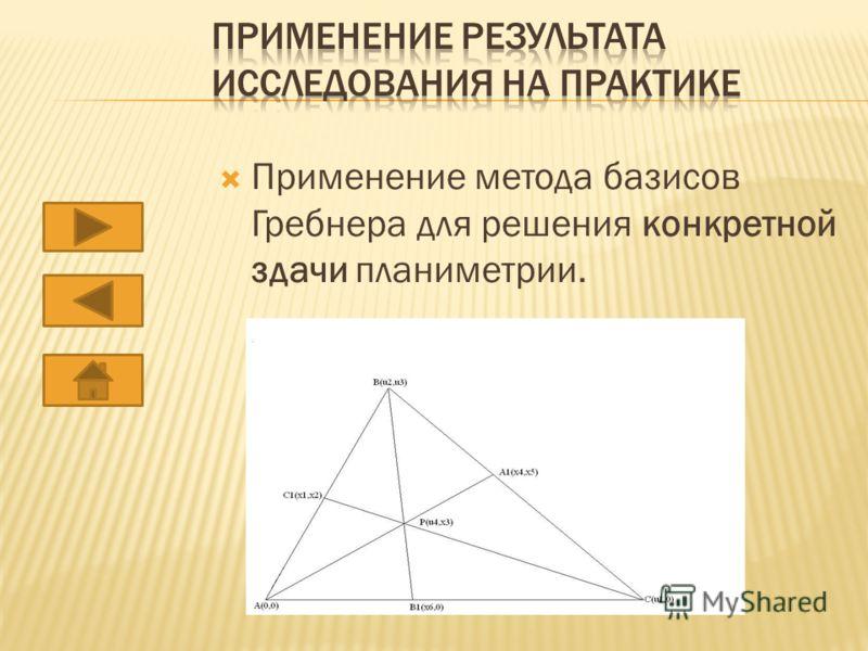 Применение метода базисов Гребнера для решения конкретной здачи планиметрии.