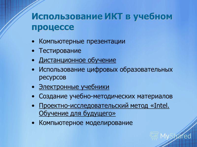Использование ИКТ в учебном процессе Компьютерные презентации Тестирование Дистанционное обучение Использование цифровых образовательных ресурсов Электронные учебники Создание учебно-методических материалов Проектно-исследовательский метод «Intel. Об