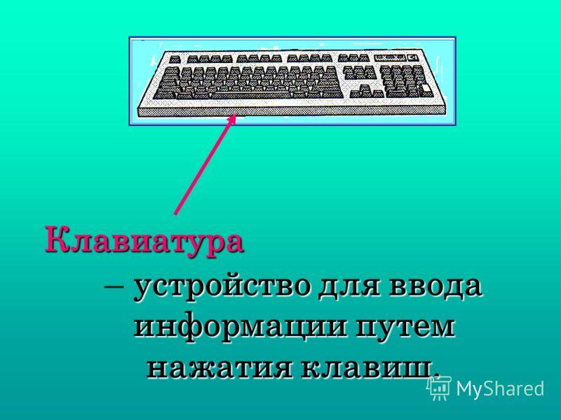 Клавиатура устройство для ввода информации путем нажатия клавиш. – устройство для ввода информации путем нажатия клавиш.