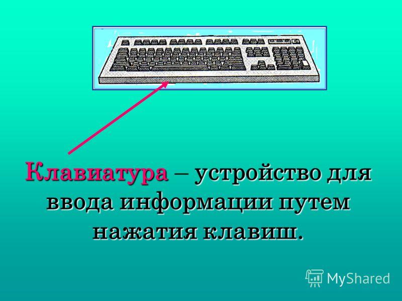 Клавиатураустройство для ввода информации путем нажатия клавиш. Клавиатура – устройство для ввода информации путем нажатия клавиш.