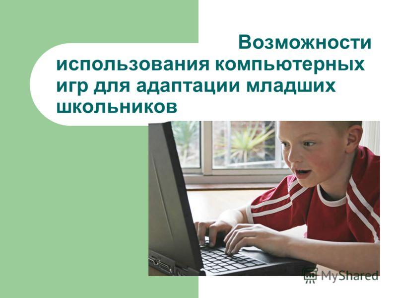 Возможности использования компьютерных игр для адаптации младших школьников