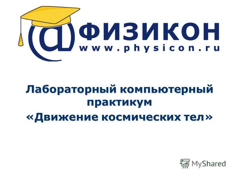 9/13/20121 Лабораторный компьютерный практикум «Движение космических тел»