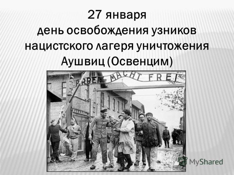 27 января день освобождения узников нацистского лагеря уничтожения Аушвиц (Освенцим)