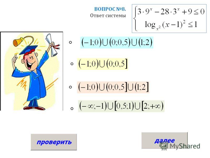 ВОПРОС 8. Ответ системы