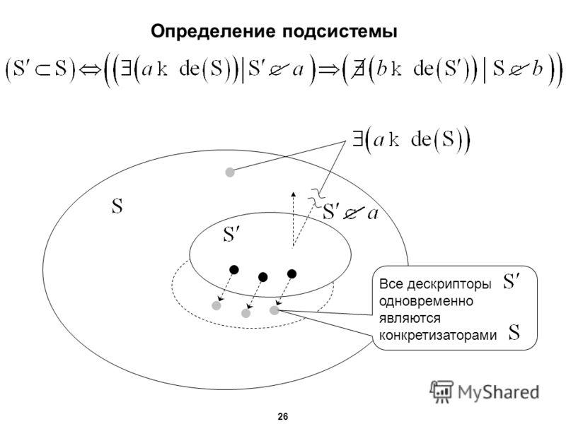 Определение подсистемы 26 Все дескрипторыодновременноявляютсяконкретизаторами