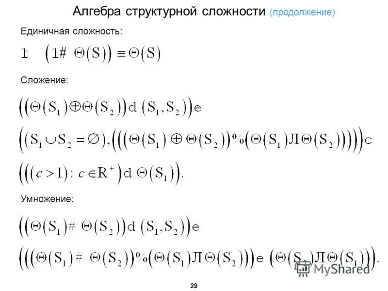 Сложение: Умножение: Единичная сложность: Алгебра структурной сложности (продолжение) 29