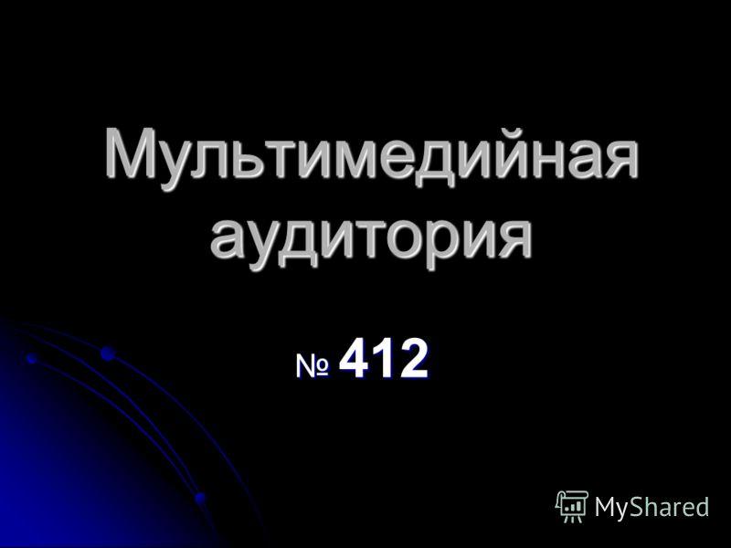 Мультимедийная аудитория 412 412