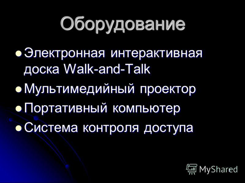 2 Оборудование Электронная интерактивная доска Walk-and-Talk Электронная интерактивная доска Walk-and-Talk Мультимедийный проектор Мультимедийный проектор Портативный компьютер Портативный компьютер Система контроля доступа Система контроля доступа