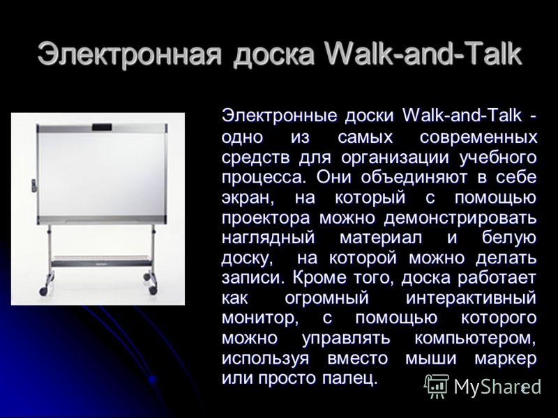 3 Электронная доска Walk-and-Talk Электронные доски Walk-and-Talk - одно из самых современных средств для организации учебного процесса. Они объединяют в себе экран, на который с помощью проектора можно демонстрировать наглядный материал и белую доск