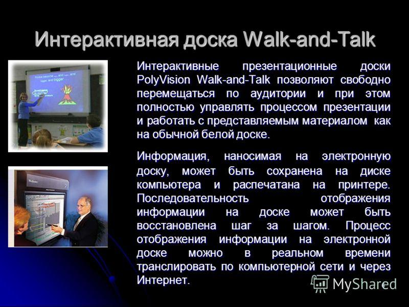 6 Интерактивная доска Walk-and-Talk Интерактивные презентационные доски PolyVision Walk-and-Talk позволяют свободно перемещаться по аудитории и при этом полностью управлять процессом презентации и работать с представляемым материалом как на обычной б