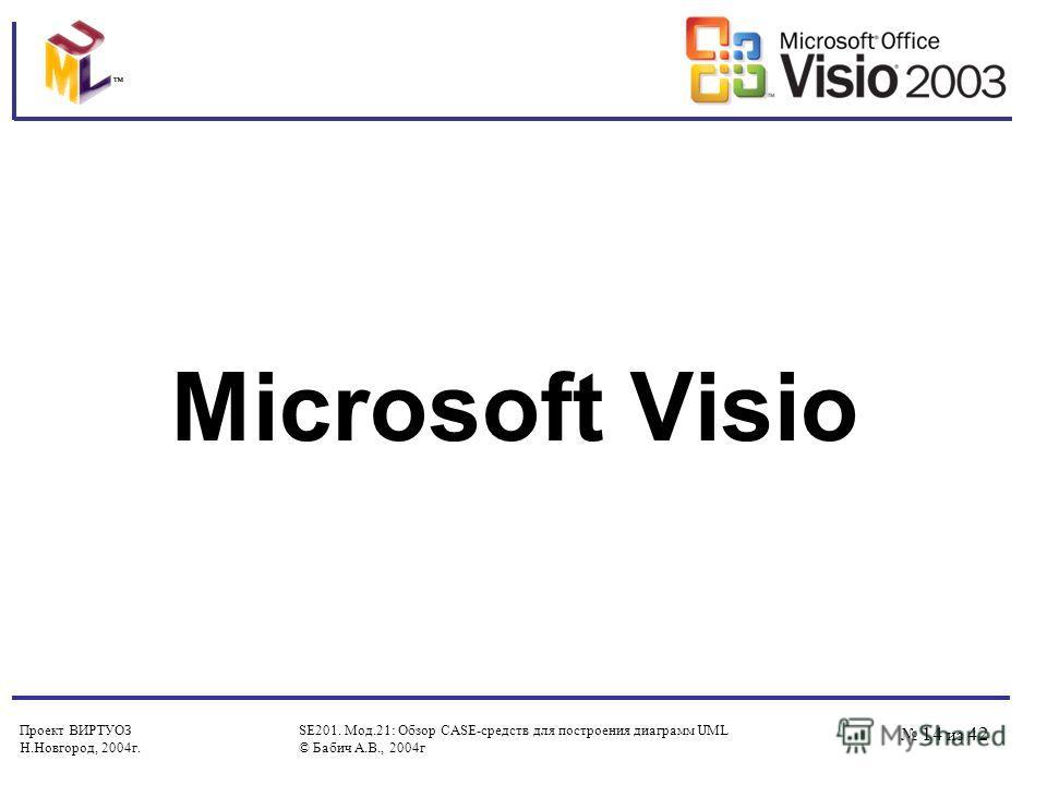 Проект ВИРТУОЗ Н.Новгород, 2004 г. SE201. Мод.21: Обзор CASE-средств для построения диаграмм UML © Бабич А.В., 2004 г 14 из 42 Microsoft Visio