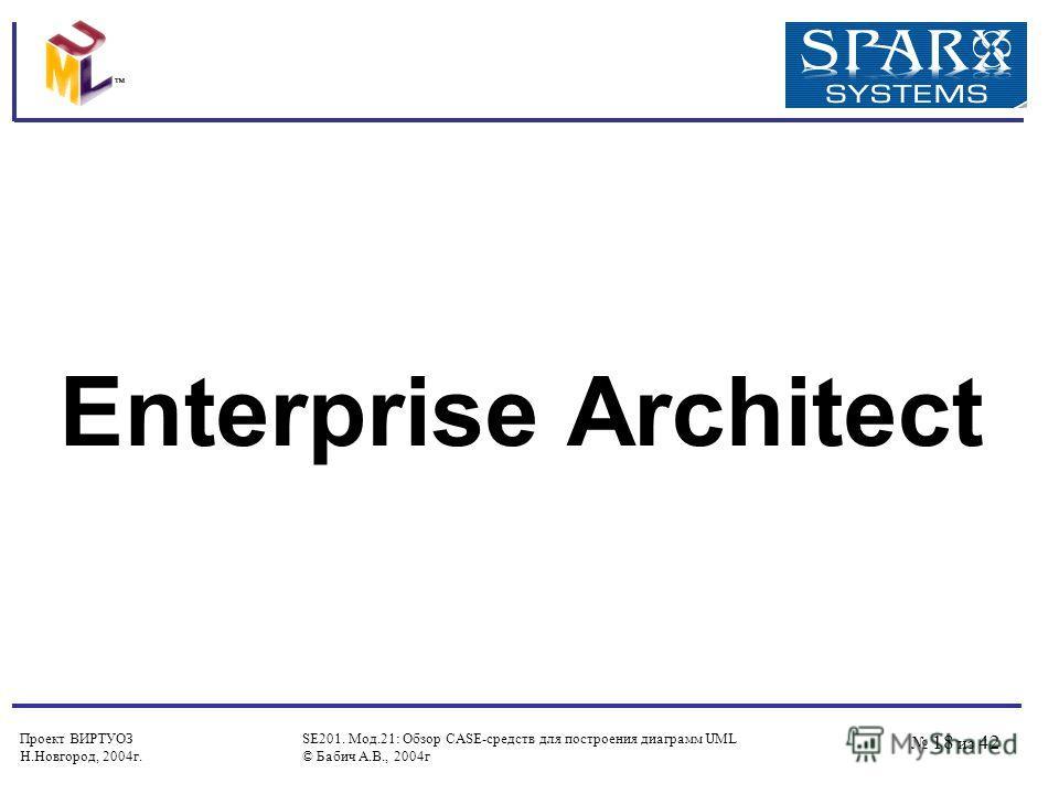 Проект ВИРТУОЗ Н.Новгород, 2004 г. SE201. Мод.21: Обзор CASE-средств для построения диаграмм UML © Бабич А.В., 2004 г 18 из 42 Enterprise Architect