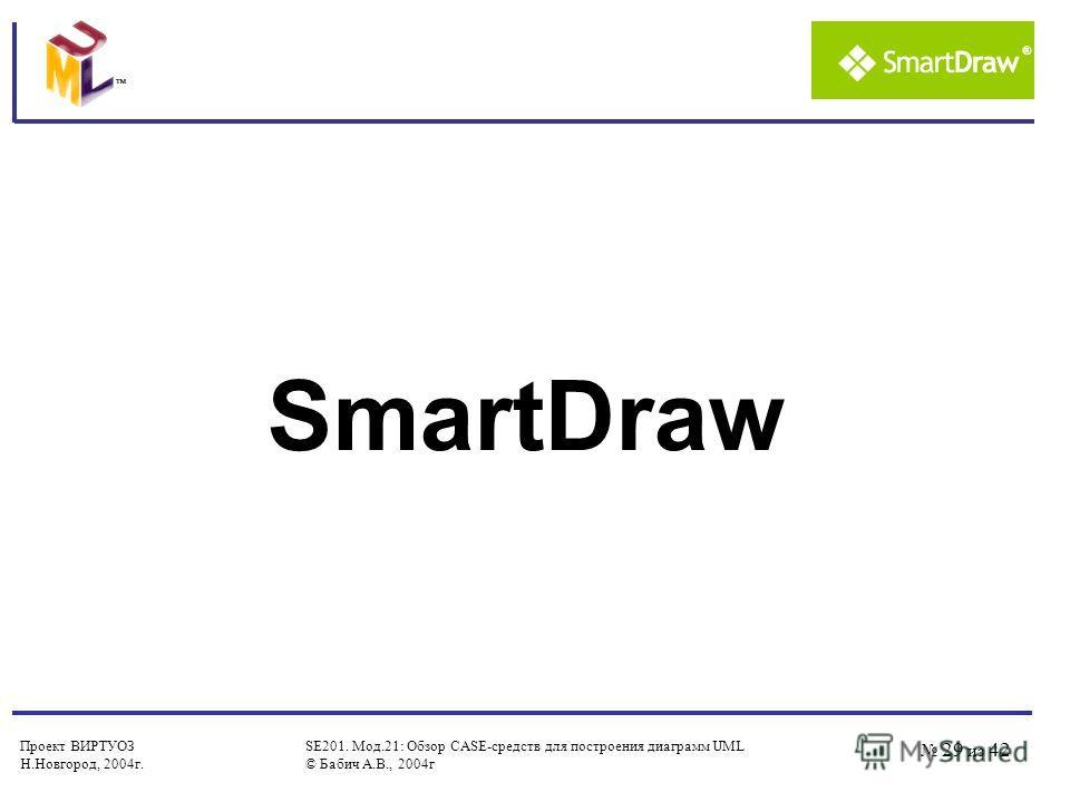Проект ВИРТУОЗ Н.Новгород, 2004 г. SE201. Мод.21: Обзор CASE-средств для построения диаграмм UML © Бабич А.В., 2004 г 29 из 42 SmartDraw