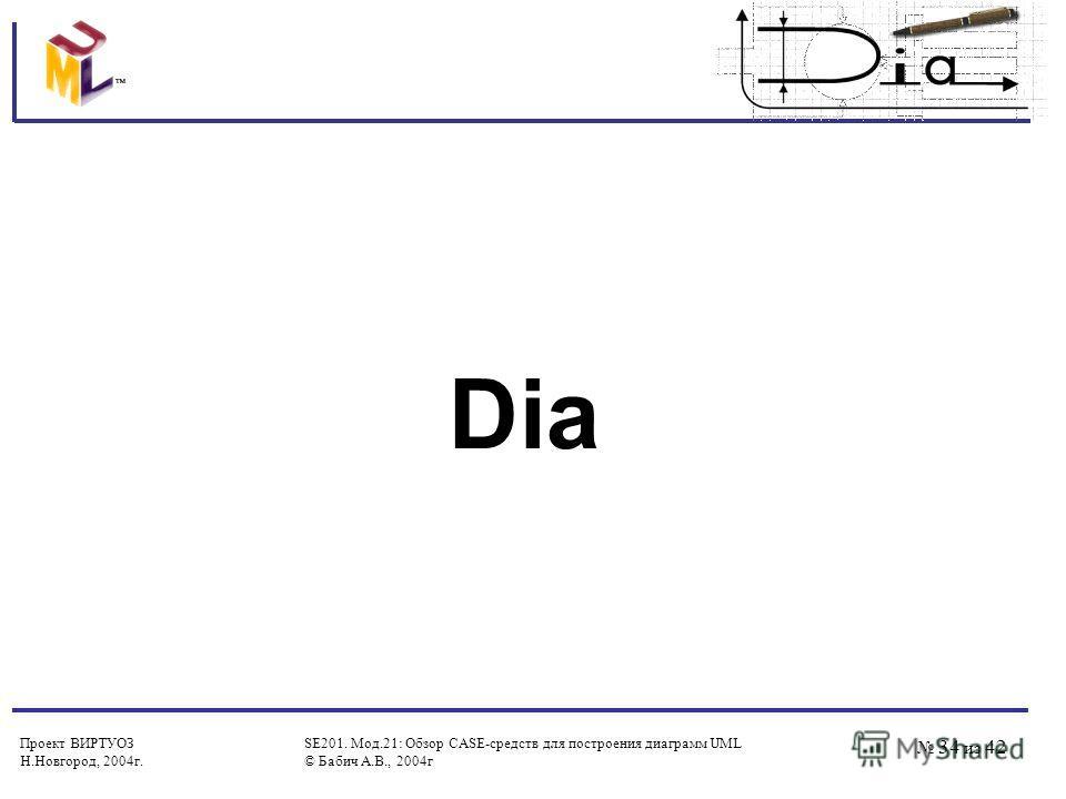 Проект ВИРТУОЗ Н.Новгород, 2004 г. SE201. Мод.21: Обзор CASE-средств для построения диаграмм UML © Бабич А.В., 2004 г 34 из 42 Dia