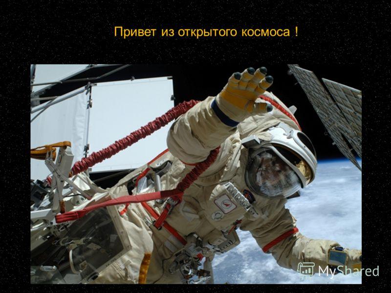 Привет из открытого космоса !
