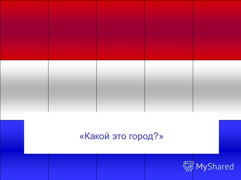 Новосибирск Краеведческий музей «Какой это город?»