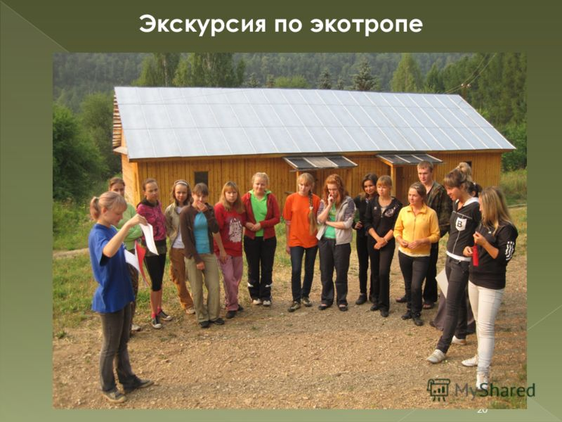 20 Экскурсия по экотропе