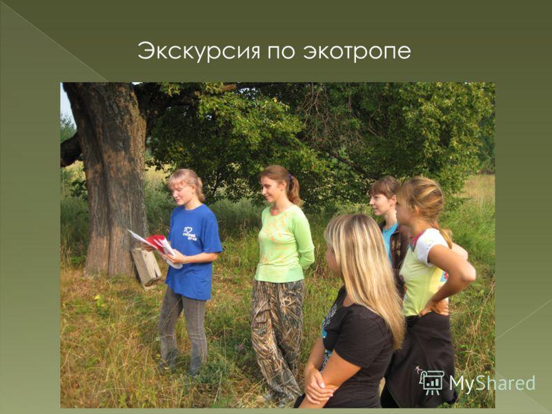 59 Экскурсия по экотропе