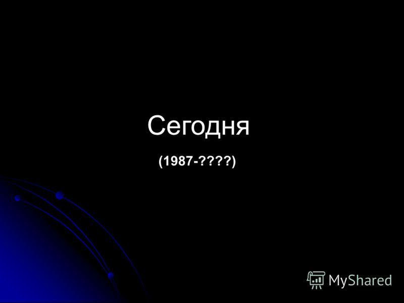 Сегодня (1987-????)