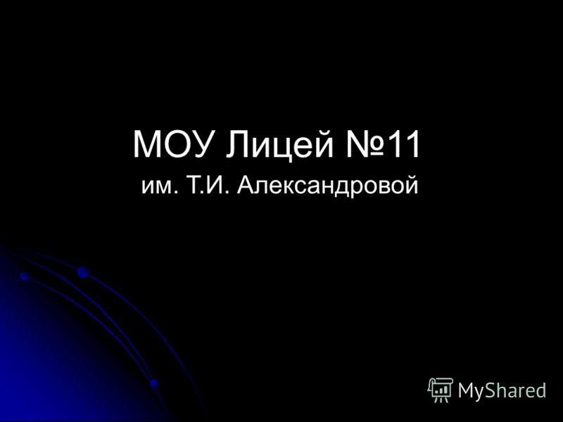 МОУ Лицей 11 им. Т.И. Александровой