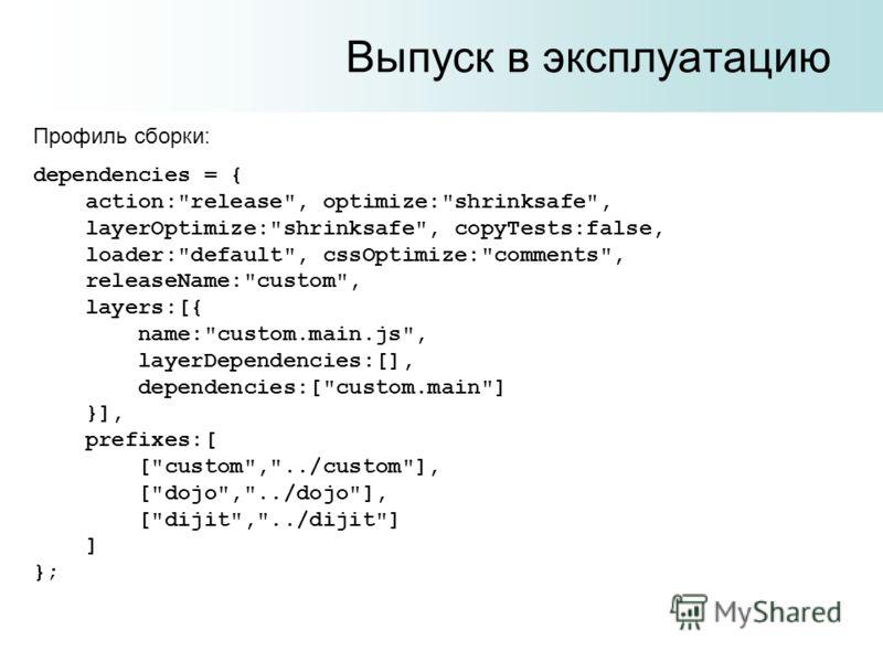 Выпуск в эксплуатацию Профиль сборки: dependencies = { action: