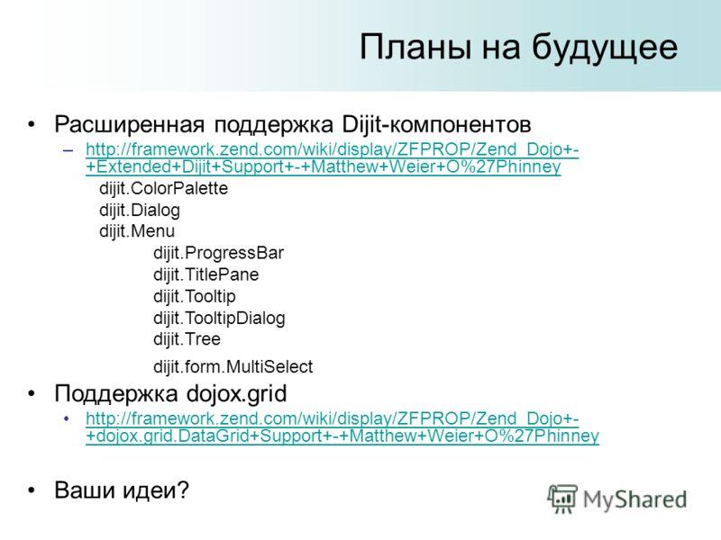 Планы на будущее Расширенная поддержка Dijit-компонентов –http://framework.zend.com/wiki/display/ZFPROP/Zend_Dojo+- +Extended+Dijit+Support+-+Matthew+Weier+O%27Phinneyhttp://framework.zend.com/wiki/display/ZFPROP/Zend_Dojo+- +Extended+Dijit+Support+-