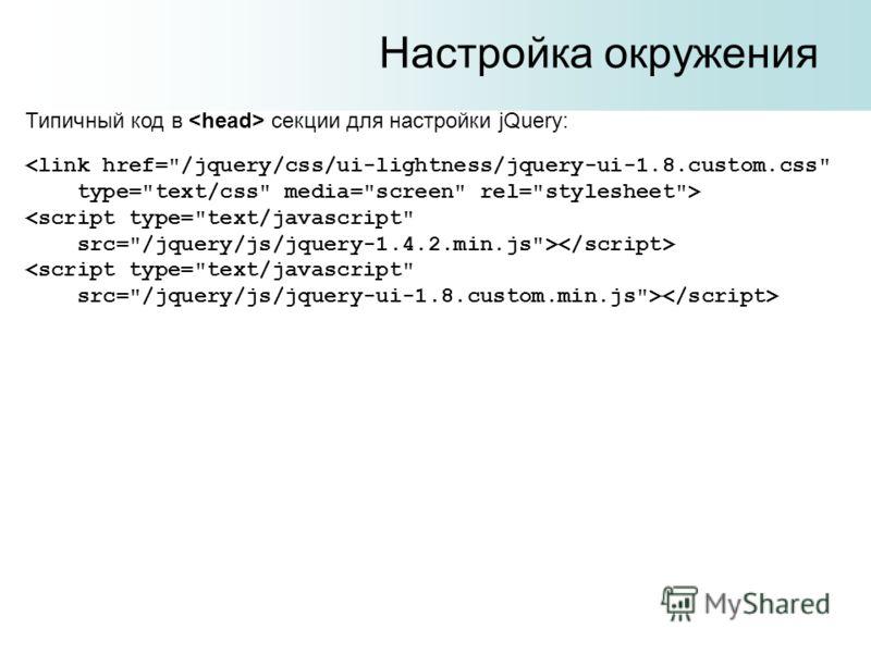 Настройка окружения Типичный код в секции для настройки jQuery: