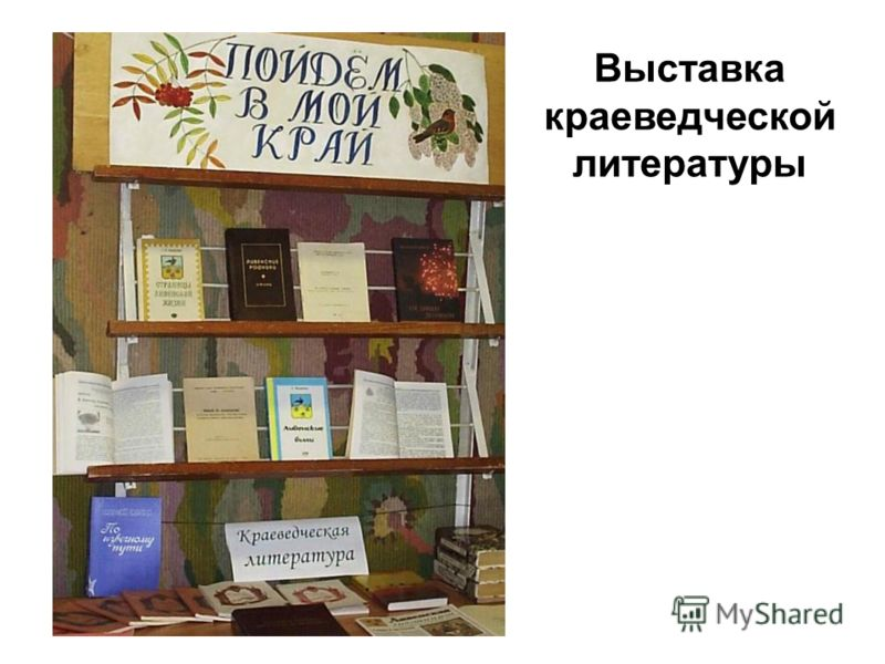 Выставка краеведческой литературы