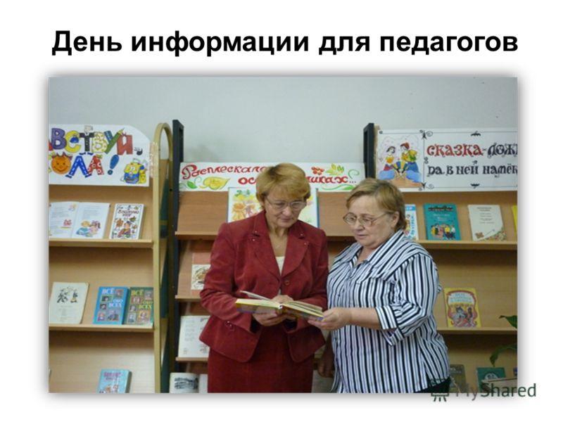 День информации для педагогов