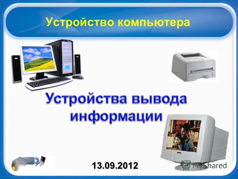 Устройство компьютера 13.09.2012