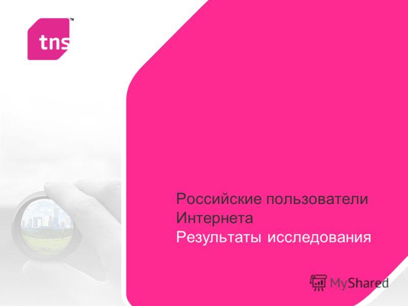 Российские пользователи Интернета Результаты исследования